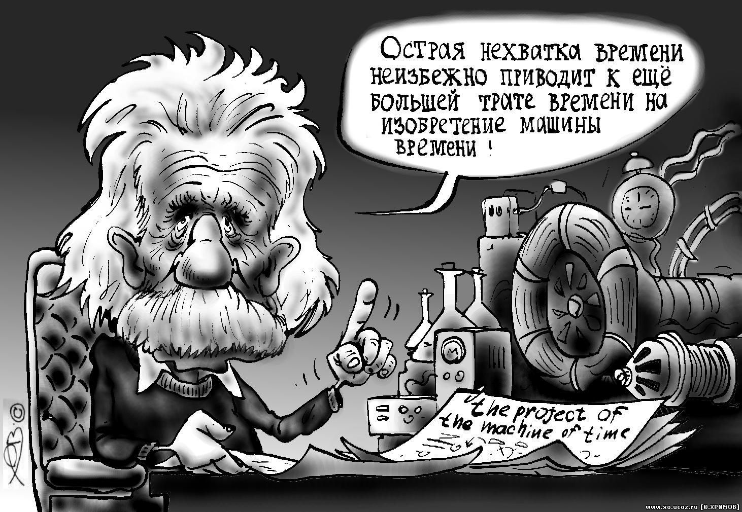 МАШИНА ВРЕМЕНИ / TIME MACHINE caricature / карикатура / альберт эйнштейн Albert Einstein / карикатура cartoon caricature