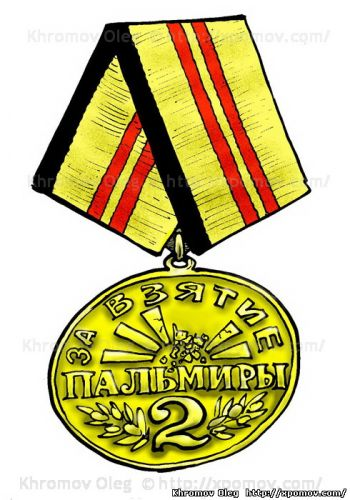 Medal for the Liberation of Palmyra | Syria war Russian army