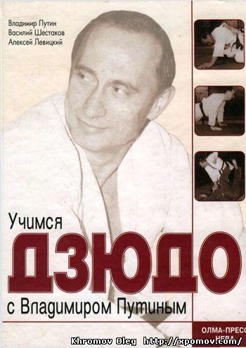 Книга учимся Дзюдо в Владимиром Путиным, автор иллюстраций художник Хромов Олег Владимирович
